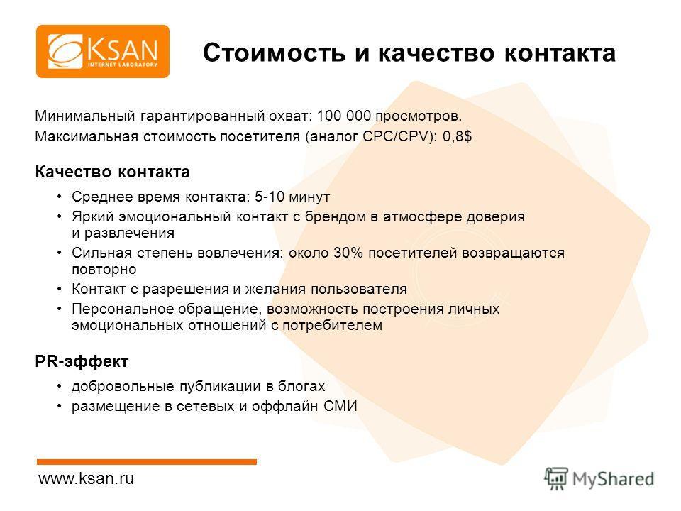 www.ksan.ru Стоимость и качество контакта Минимальный гарантированный охват: 100 000 просмотров. Максимальная стоимость посетителя (аналог CPC/CPV): 0,8$ Качество контакта Среднее время контакта: 5-10 минут Яркий эмоциональный контакт с брендом в атм