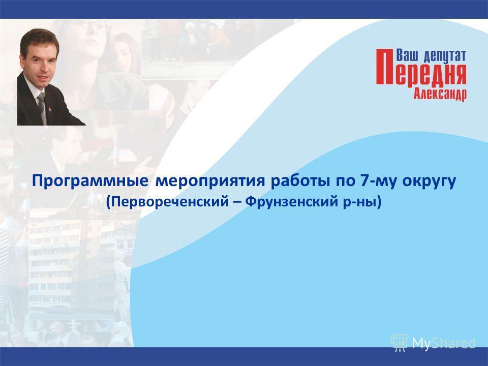 Программные мероприятия работы по 7-му округу (Первореченский – Фрунзенский р-ны)