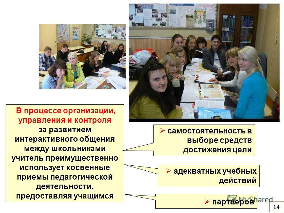 В процессе организации, управления и контроля за развитием интерактивного общения между школьниками учитель преимущественно использует косвенные приемы педагогической деятельности, предоставляя учащимся самостоятельность в выборе средств достижения ц