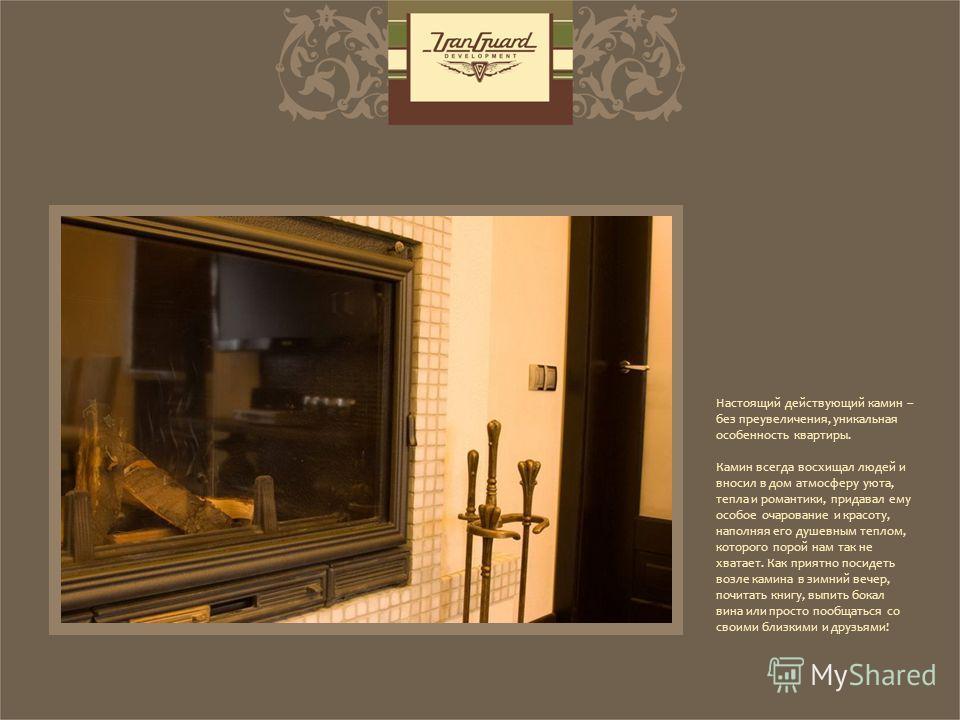 Настоящий действующий камин – без преувеличения, уникальная особенность квартиры. Камин всегда восхищал людей и вносил в дом атмосферу уюта, тепла и романтики, придавал ему особое очарование и красоту, наполняя его душевным теплом, которого порой нам
