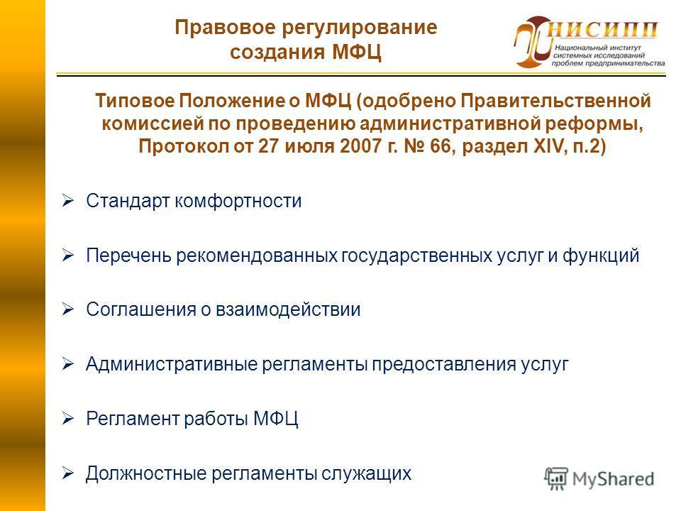 Типовое Положение о МФЦ (одобрено Правительственной комиссией по проведению административной реформы, Протокол от 27 июля 2007 г. 66, раздел XIV, п.2) Стандарт комфортности Перечень рекомендованных государственных услуг и функций Соглашения о взаимод