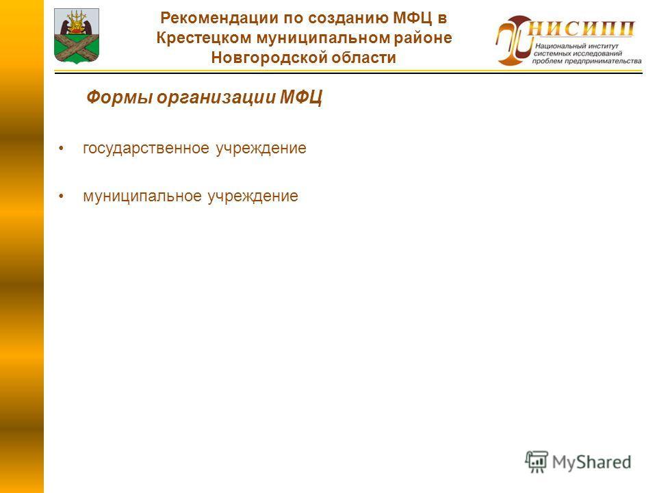 Формы организации МФЦ государственное учреждение муниципальное учреждение Рекомендации по созданию МФЦ в Крестецком муниципальном районе Новгородской области