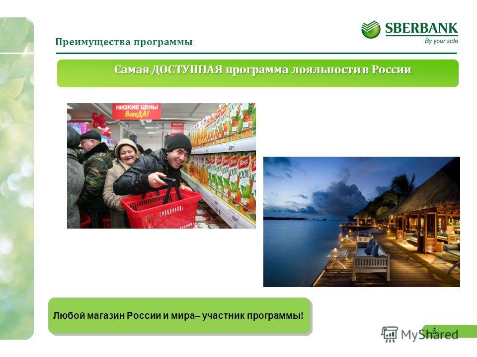 6 Самая ДОСТУПНАЯ программа лояльности в России Любой магазин России и мира– участник программы!