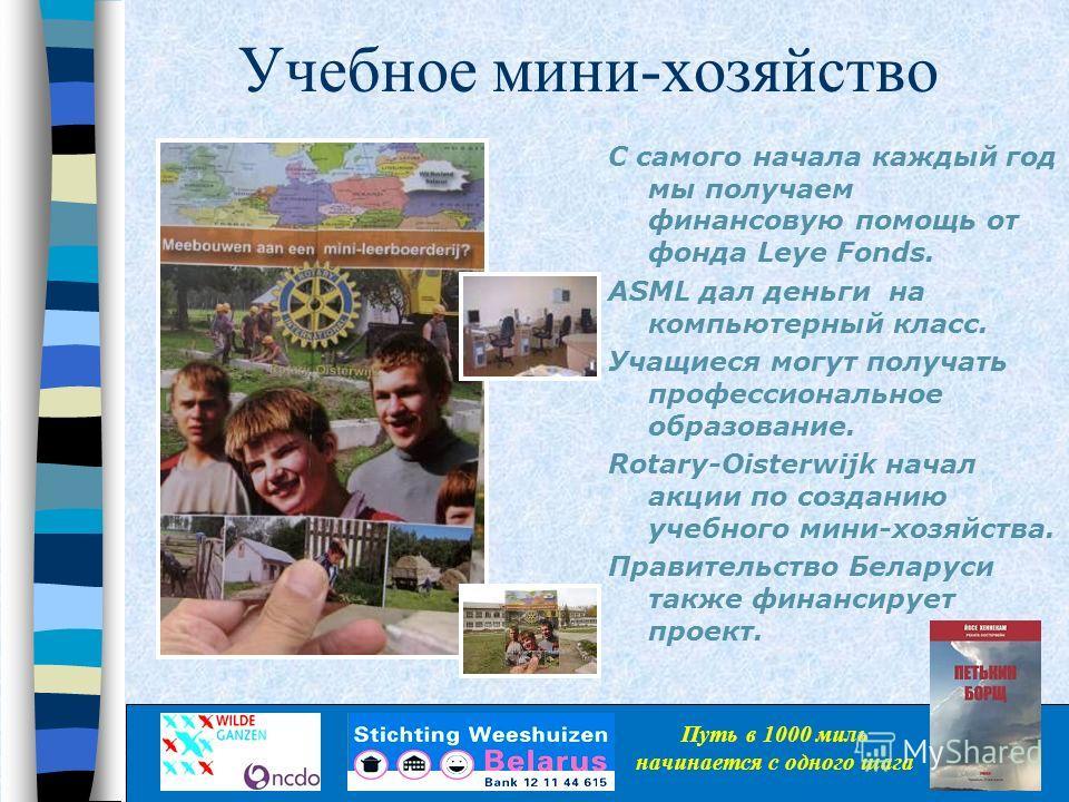 Учебное мини-хозяйство С самого начала каждый год мы получаем финансовую помощь от фонда Leye Fonds. ASML дал деньги на компьютерный класс. Учащиеся могут получать профессиональное образование. Rotary-Oisterwijk начал акции по созданию учебного мини-