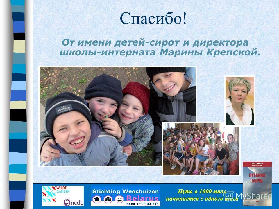Спасибо! От имени детей-сирот и директора школы-интерната Марины Крепской. Путь в 1000 миль начинается с одного шага