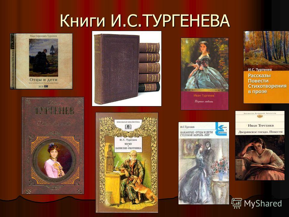 Книги И.С.ТУРГЕНЕВА