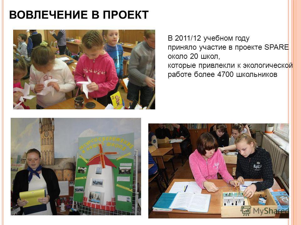 ВОВЛЕЧЕНИЕ В ПРОЕКТ В 2011/12 учебном году приняло участие в проекте SPARE около 20 школ, которые привлекли к экологической работе более 4700 школьников