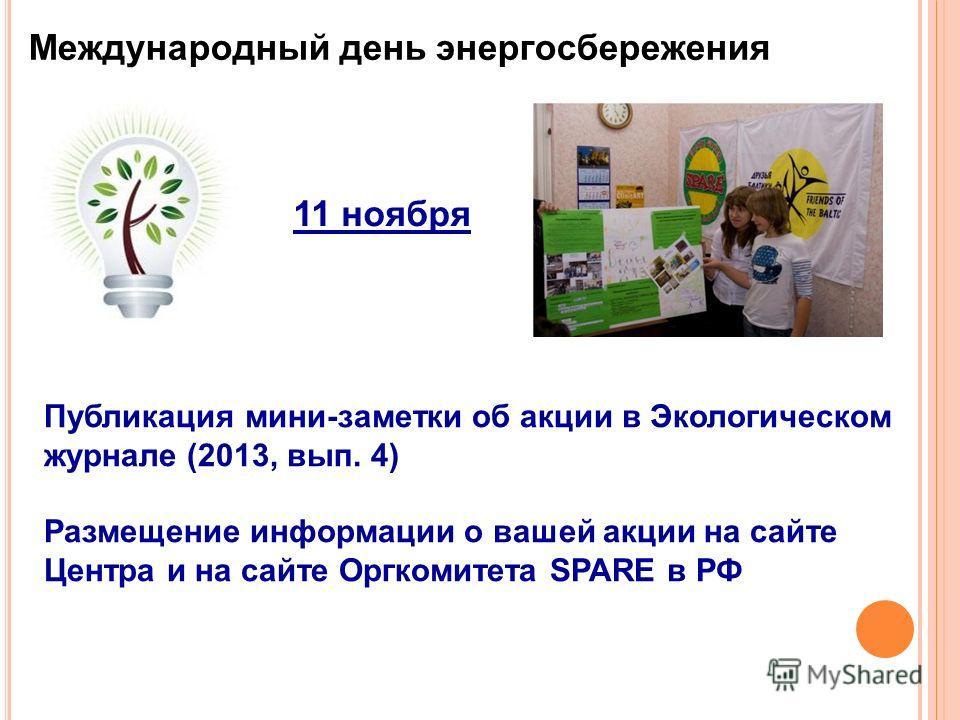 Международный день энергосбережения 11 ноября Публикация мини-заметки об акции в Экологическом журнале (2013, вып. 4) Размещение информации о вашей акции на сайте Центра и на сайте Оргкомитета SPARE в РФ