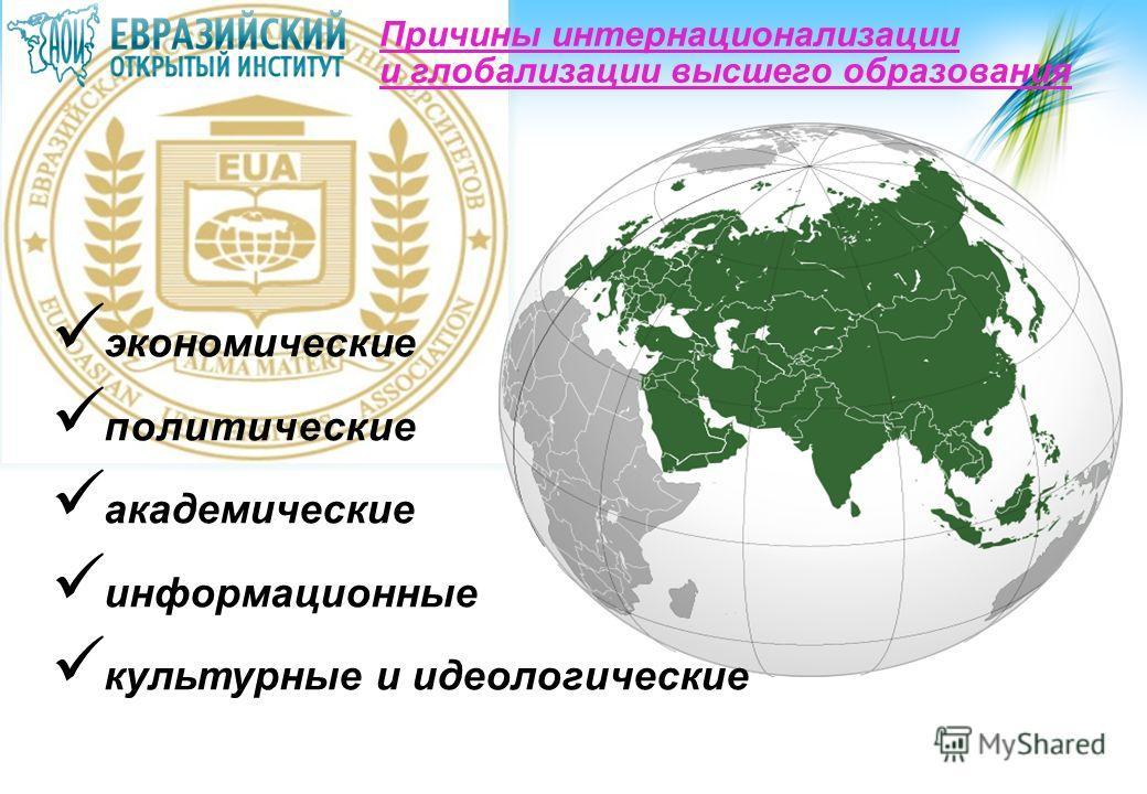 Причины интернационализации и глобализации высшего образования экономические политические академические информационные культурные и идеологические