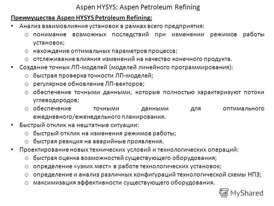Aspen HYSYS: Aspen Petroleum Refining Преимущества Aspen HYSYS Petroleum Refining: Анализ взаимовлияния установок в рамках всего предприятия: o понимание возможных последствий при изменении режимов работы установок; o нахождение оптимальных параметро