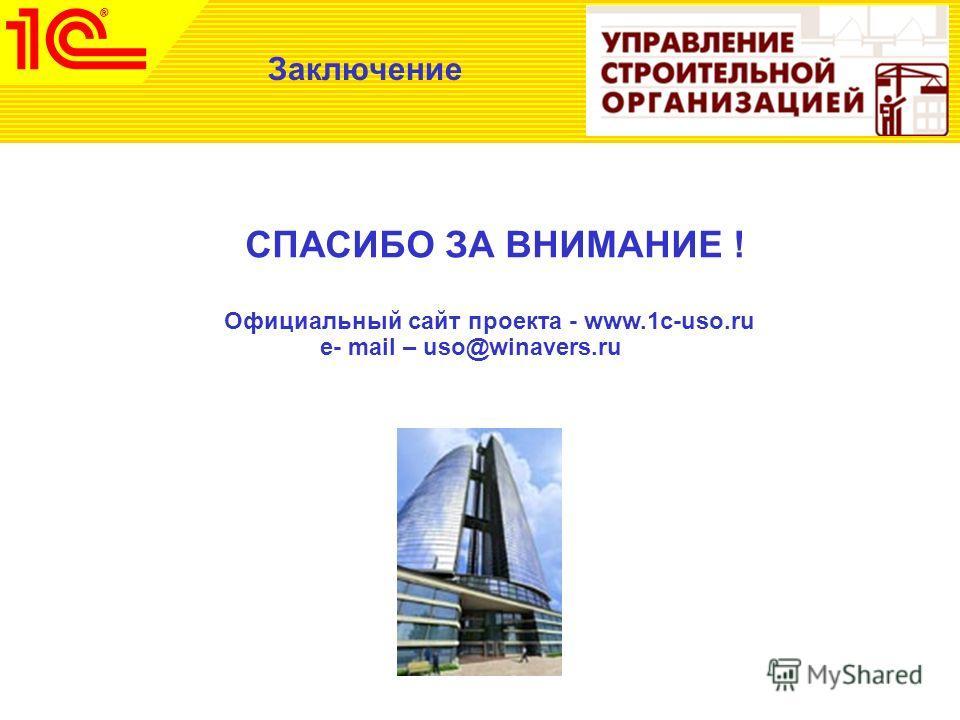 Заключение СПАСИБО ЗА ВНИМАНИЕ ! Официальный сайт проекта - www.1c-uso.ru e- mail – uso@winavers.ru