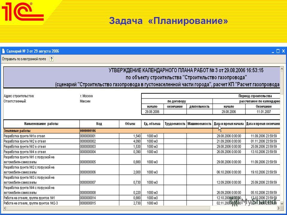 Задача «Планирование» Следующим этапом за расчетом календарного плана, следует процедура выбора наиболее оптимального варианта (отчет «Сравнение сценариев расчетов») и его утверждение. Утверждение означает принятие выбранного расчета календарного пла