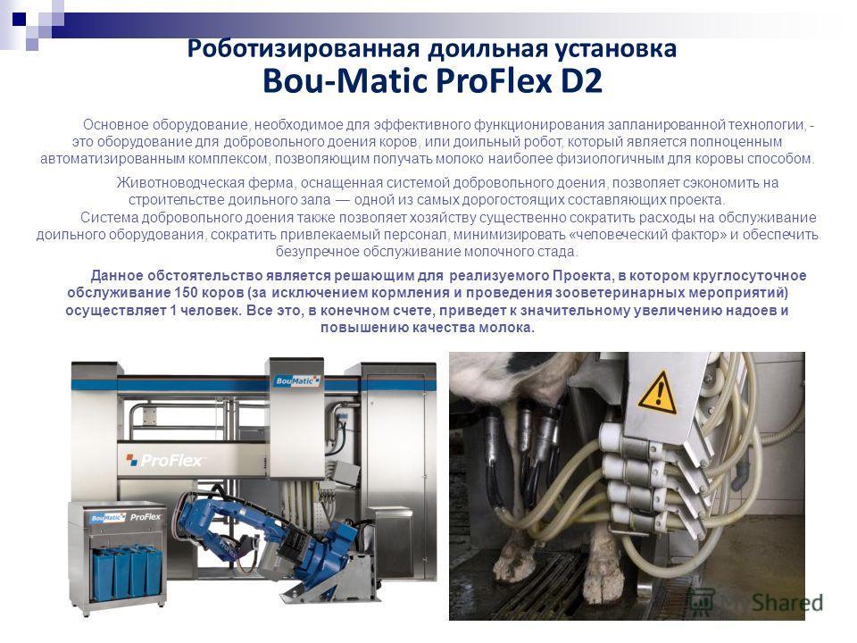 Роботизированная доильная установка Bou-Matic ProFlex D2 Основное оборудование, необходимое для эффективного функционирования запланированной технологии, - это оборудование для добровольного доения коров, или доильный робот, который является полноцен