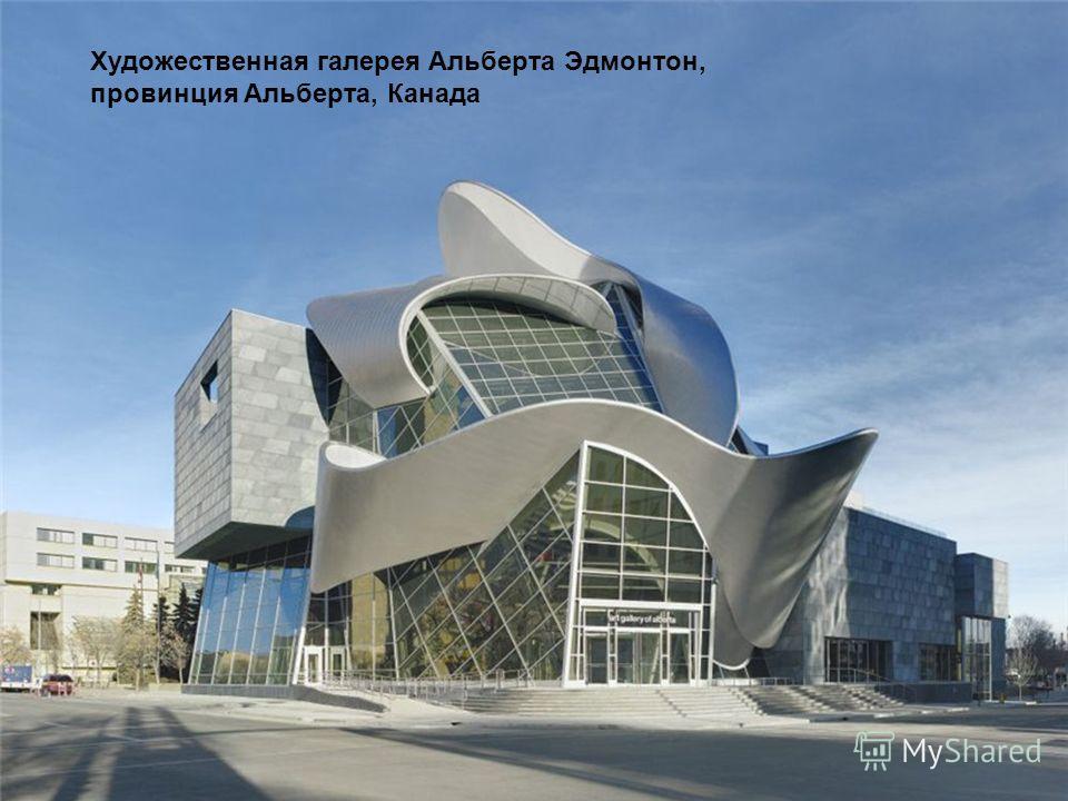Художественная галерея Альберта Эдмонтон, провинция Альберта, Канада