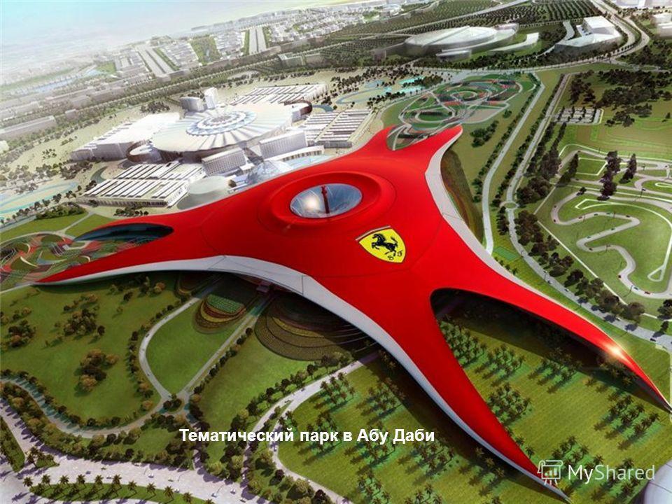 Тематический парк в Абу Даби