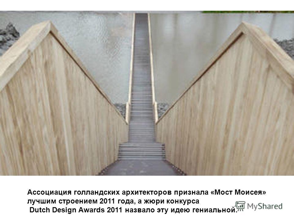 Ассоциация голландских архитекторов признала «Мост Моисея» лучшим строением 2011 года, а жюри конкурса Dutch Design Awards 2011 назвало эту идею гениальной.