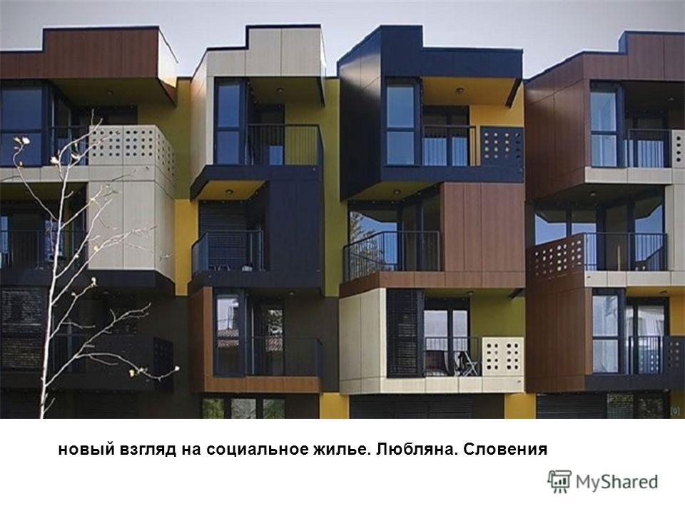 новый взгляд на социальное жилье. Любляна. Словения