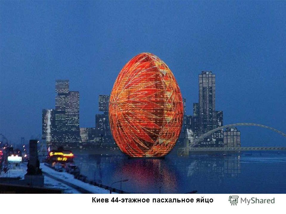 Киев 44-этажное пасхальное яйцо