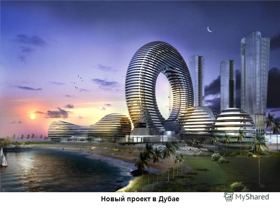Новый проект в Дубае