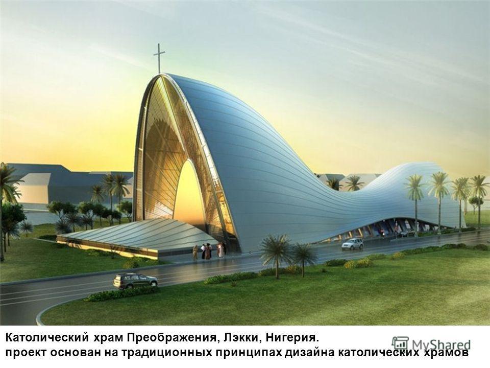Католический храм Преображения, Лэкки, Нигерия. проект основан на традиционных принципах дизайна католических храмов