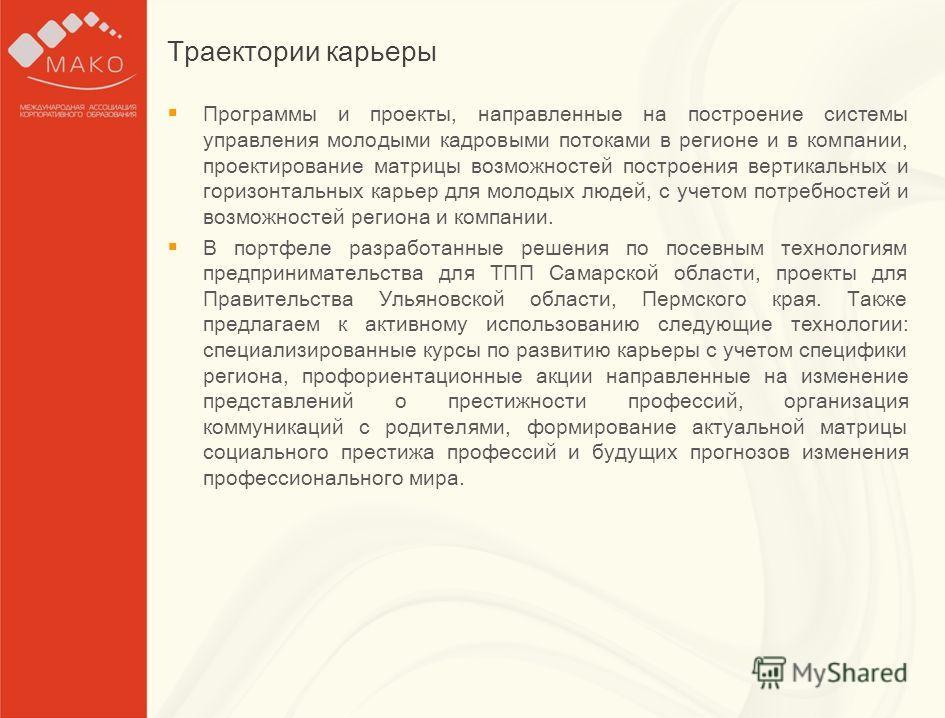 Образец заголовка Образец текста для работы Второй уровень o Третий уровень Траектории карьеры Программы и проекты, направленные на построение системы управления молодыми кадровыми потоками в регионе и в компании, проектирование матрицы возможностей