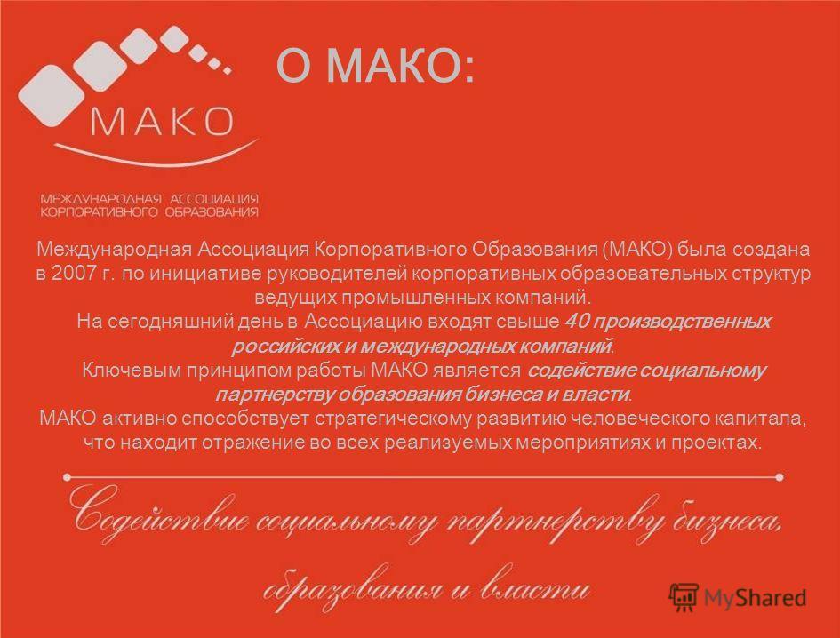 Образец заголовка Образец текста для работы Второй уровень o Третий уровень О МАКО: Международная Ассоциация Корпоративного Образования (МАКО) была создана в 2007 г. по инициативе руководителей корпоративных образовательных структур ведущих промышлен