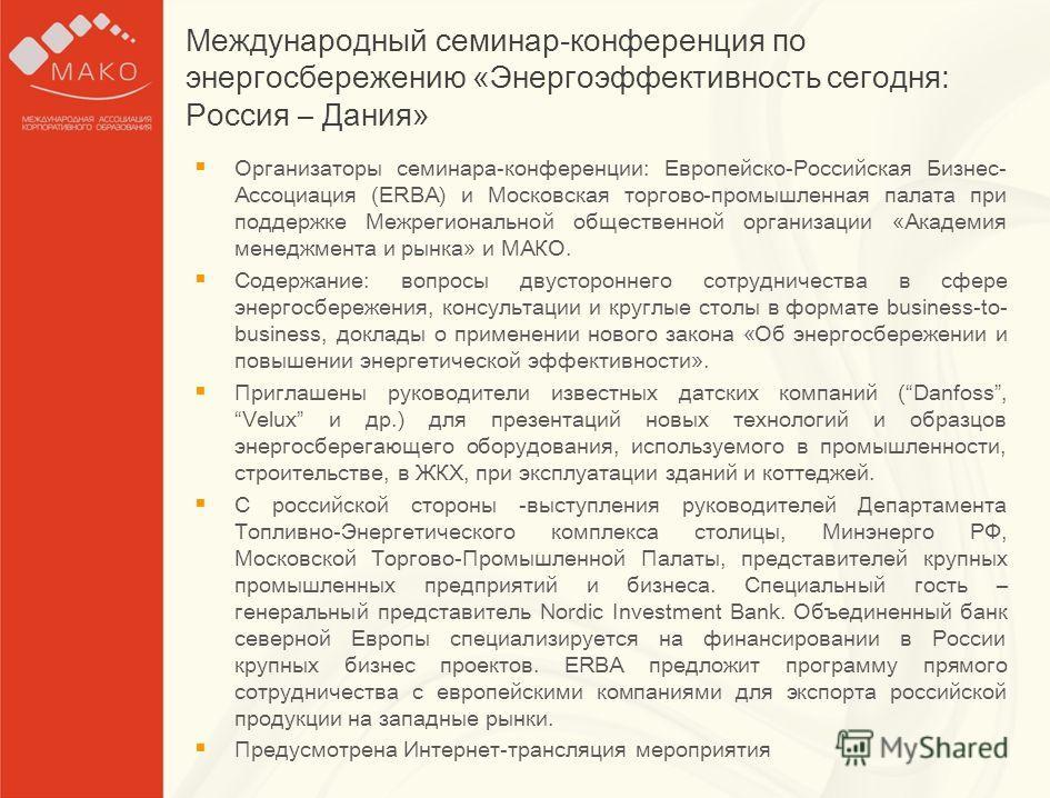 Образец заголовка Образец текста для работы Второй уровень o Третий уровень Международный семинар-конференция по энергосбережению «Энергоэффективность сегодня: Россия – Дания» Организаторы семинара-конференции: Европейско-Российская Бизнес- Ассоциаци