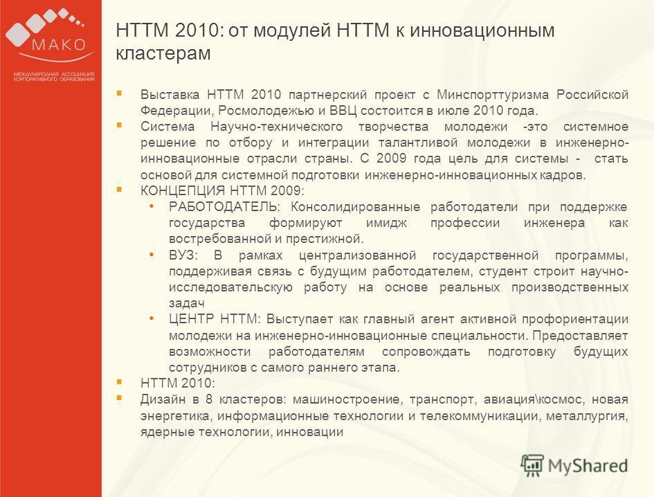 Образец заголовка Образец текста для работы Второй уровень o Третий уровень НТТМ 2010: от модулей НТТМ к инновационным кластерам Выставка НТТМ 2010 партнерский проект с Минспорттуризма Российской Федерации, Росмолодежью и ВВЦ состоится в июле 2010 го