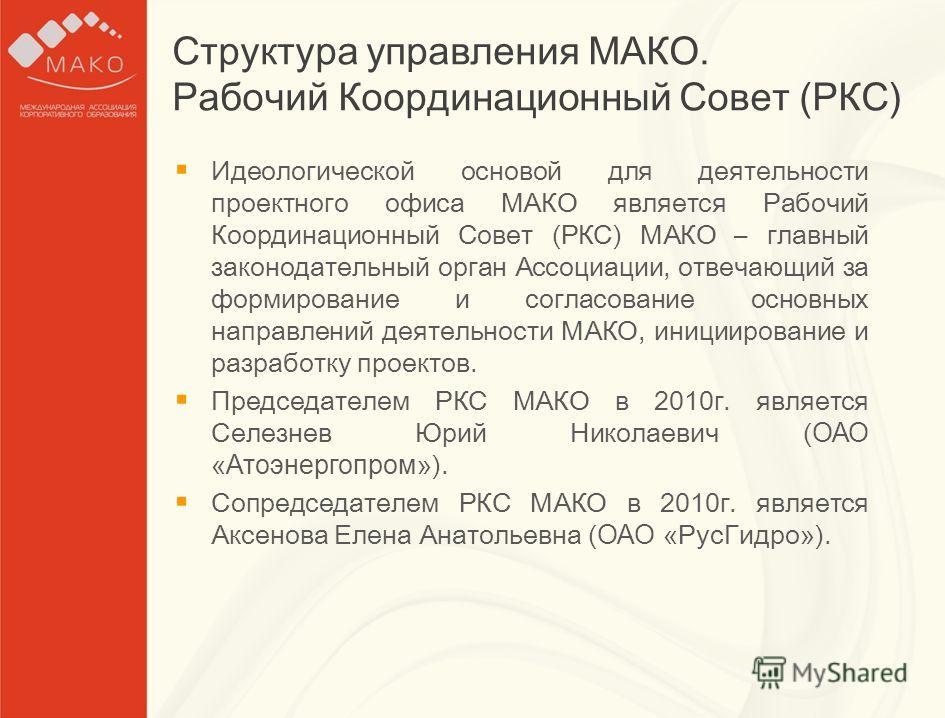 Образец заголовка Образец текста для работы Второй уровень o Третий уровень Структура управления МАКО. Рабочий Координационный Совет (РКС) Идеологической основой для деятельности проектного офиса МАКО является Рабочий Координационный Совет (РКС) МАКО