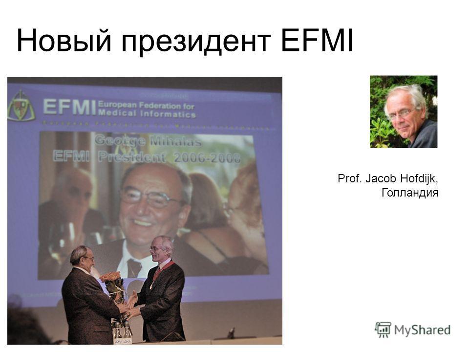 Новый президент EFMI Prof. Jacob Hofdijk, Голландия