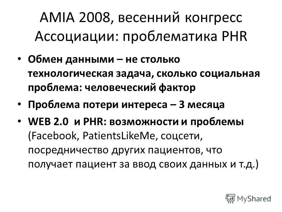 Обмен данными – не столько технологическая задача, сколько социальная проблема: человеческий фактор Проблема потери интереса – 3 месяца WEB 2.0 и PHR: возможности и проблемы (Facebook, PatientsLikeMe, соцсети, посредничество других пациентов, что пол