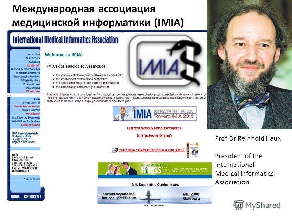 Международная ассоциация медицинской информатики (IMIA) Prof Dr Reinhold Haux President of the International Medical Informatics Association