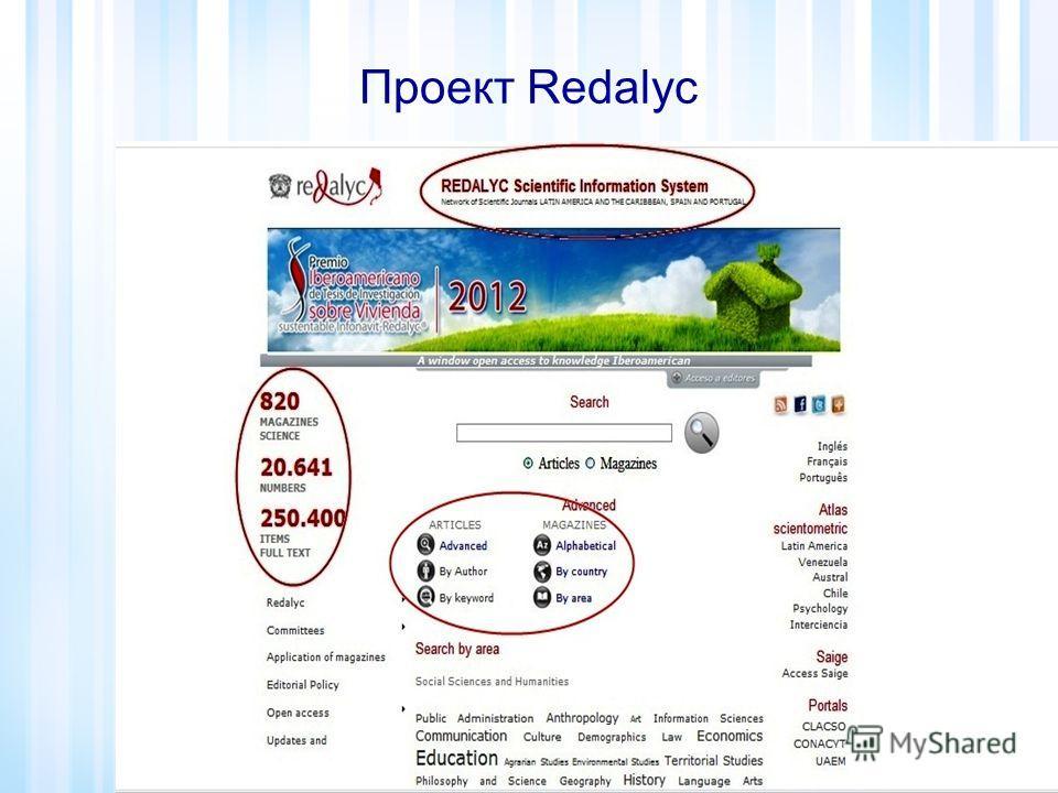 Проект Redalyc