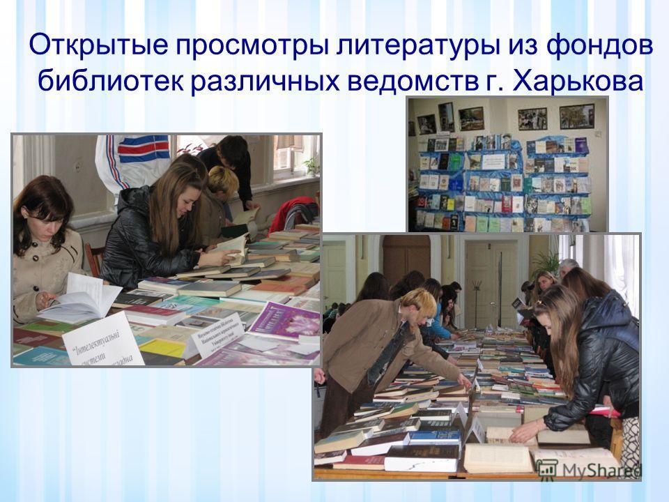 Открытые просмотры литературы из фондов библиотек различных ведомств г. Харькова