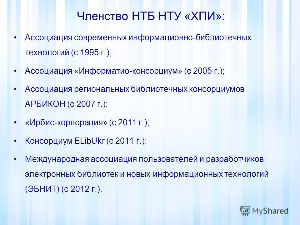 Членство НТБ НТУ «ХПИ»: Ассоциация современных информационно-библиотечных технологий (с 1995 г.); Ассоциация «Информатио-консорциум» (с 2005 г.); Ассоциация региональных библиотечных консорциумов АРБИКОН (с 2007 г.); «Ирбис-корпорация» (с 2011 г.); К