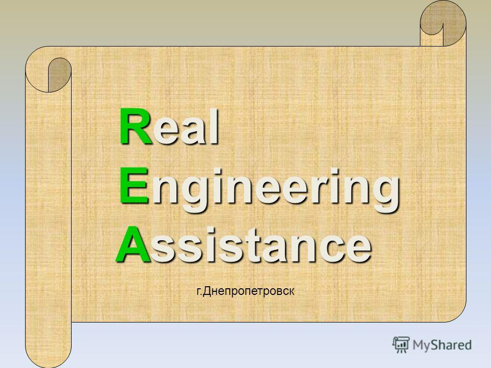 Real Real Engineering Engineering Assistance Assistance г.Днепропетровск