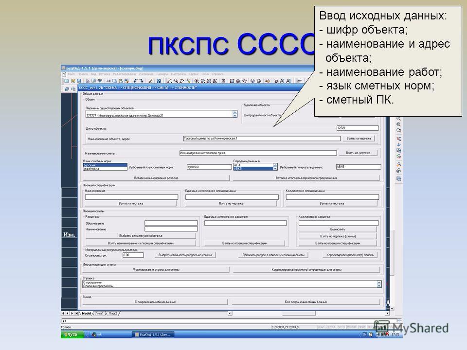 ПКСПС СССС Ввод исходных данных: - шифр объекта; - наименование и адрес объекта; - наименование работ; - язык сметных норм; - сметный ПК.