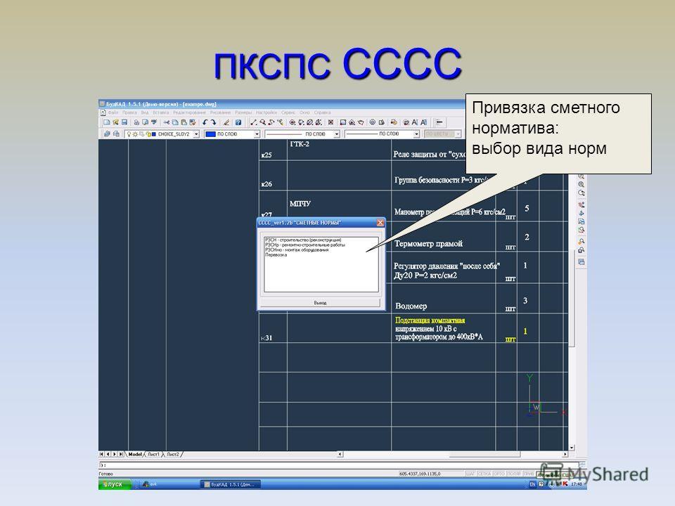 ПКСПС СССС Привязка сметного норматива: выбор вида норм