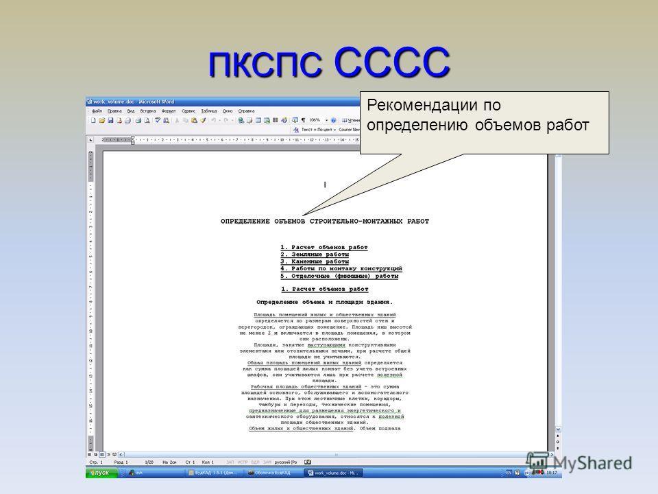 ПКСПС СССС Рекомендации по определению объемов работ