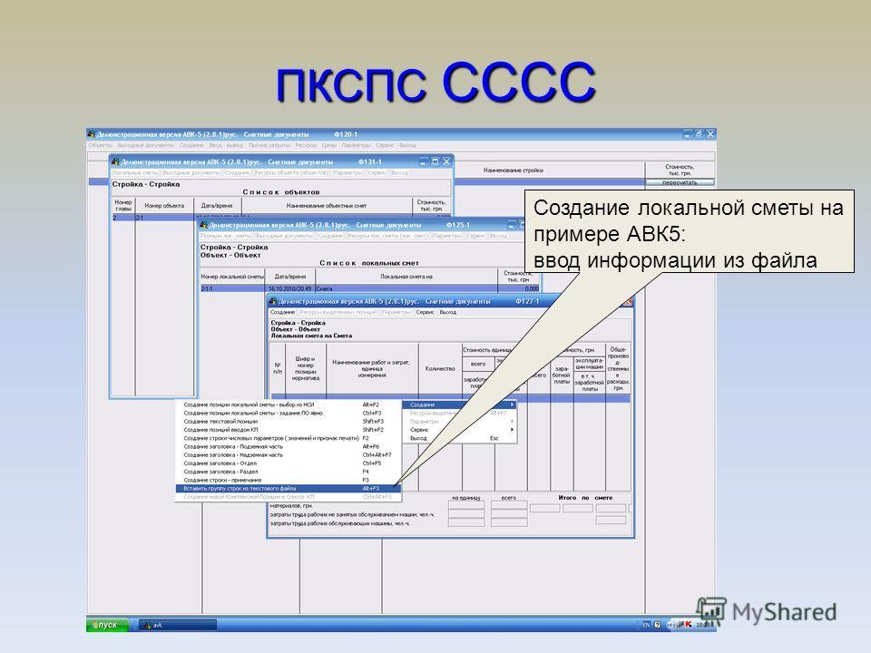 ПКСПС СССС Создание локальной сметы на примере АВК5: ввод информации из файла