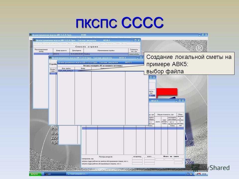 ПКСПС СССС Создание локальной сметы на примере АВК5: выбор файла