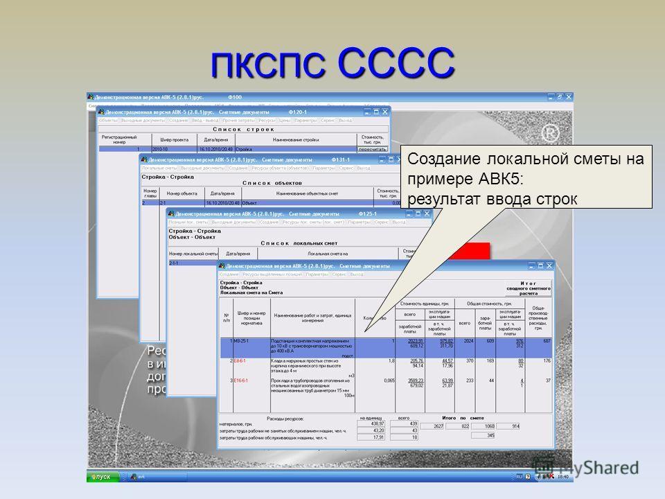ПКСПС СССС Создание локальной сметы на примере АВК5: результат ввода строк