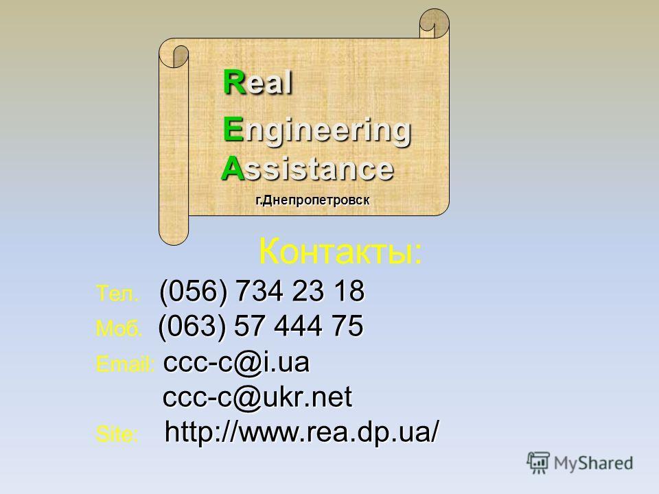 Контакты: (056) 734 23 18 Тел. (056) 734 23 18 (063) 57 444 75 Моб. (063) 57 444 75 ccc-c@i.ua Email: ccc-c@i.ua ccc-c@ukr.net ccc-c@ukr.net http://www.rea.dp.ua/ Site: http://www.rea.dp.ua/ Real Real Engineering Engineering Assistance Assistance г.Д