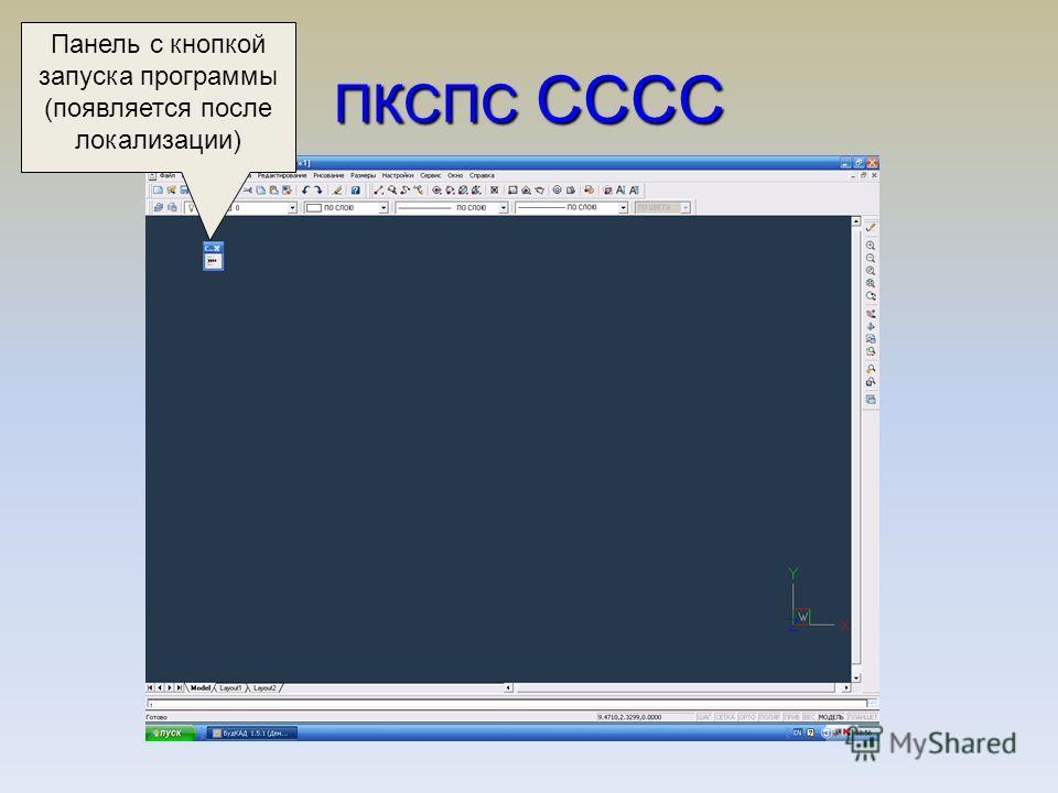 ПКСПС СССС Панель с кнопкой запуска программы (появляется после локализации)