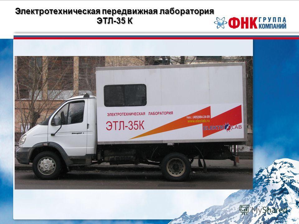 Электротехническая передвижная лаборатория ЭТЛ-35 К