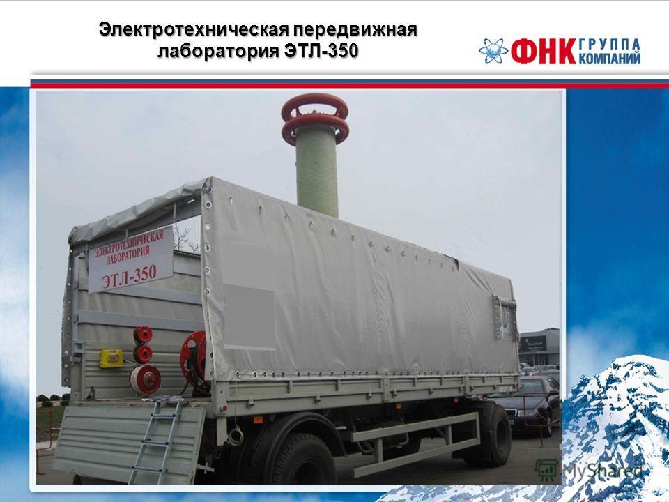 Электротехническая передвижная лаборатория ЭТЛ-350