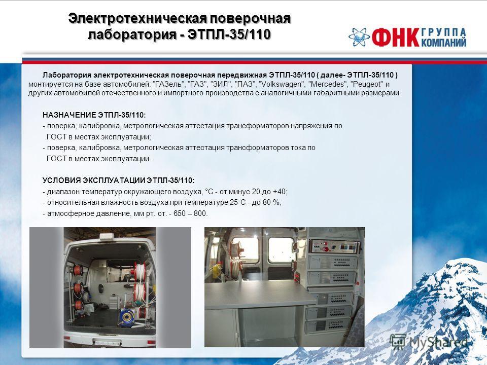 Электротехническая поверочная лаборатория - ЭТПЛ-35/110 Лаборатория электротехническая поверочная передвижная ЭТПЛ-35/110 ( далее- ЭТПЛ-35/110 ) монтируется на базе автомобилей: