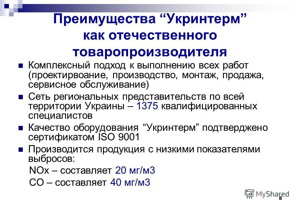 8 Комплексный подход к выполнению всех работ (проектирвоание, производство, монтаж, продажа, сервисное обслуживание) Сеть региональных представительств по всей территории Украины – 1375 квалифицированных специалистов Качество оборудования Укринтерм п