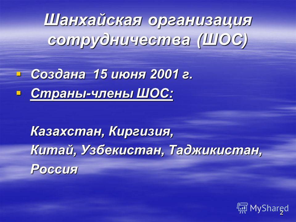 2 Шанхайская организация сотрудничества (ШОС) Создана 15 июня 2001 г. Создана 15 июня 2001 г. Страны-члены ШОС: Страны-члены ШОС: Казахстан, Киргизия, Китай, Узбекистан, Таджикистан, Россия