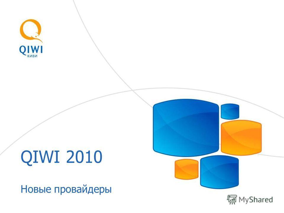 QIWI 2010 Новые провайдеры